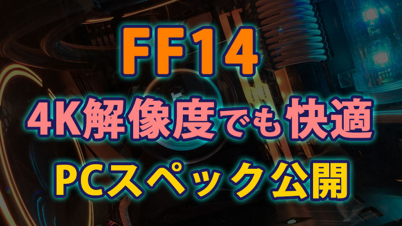 FF14を4K解像度で快適にプレイできるPCスペック公開