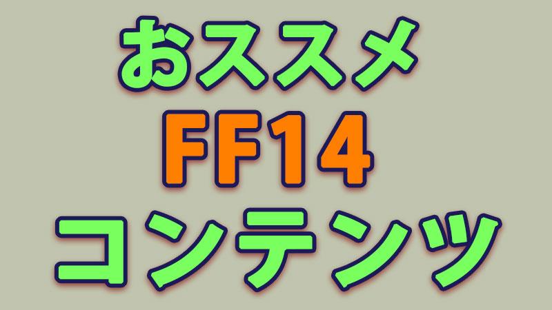 FF14おすすめコンテンツ