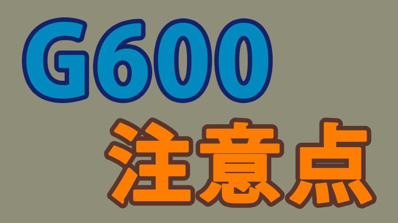 G600でGHUBを使用するときの注意点