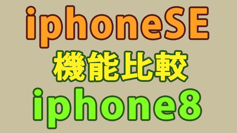 iphoneSEとiphone8の比較記事