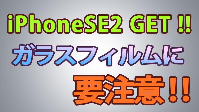 iPhoneSE2入手!ガラスフィルムでやらかした!