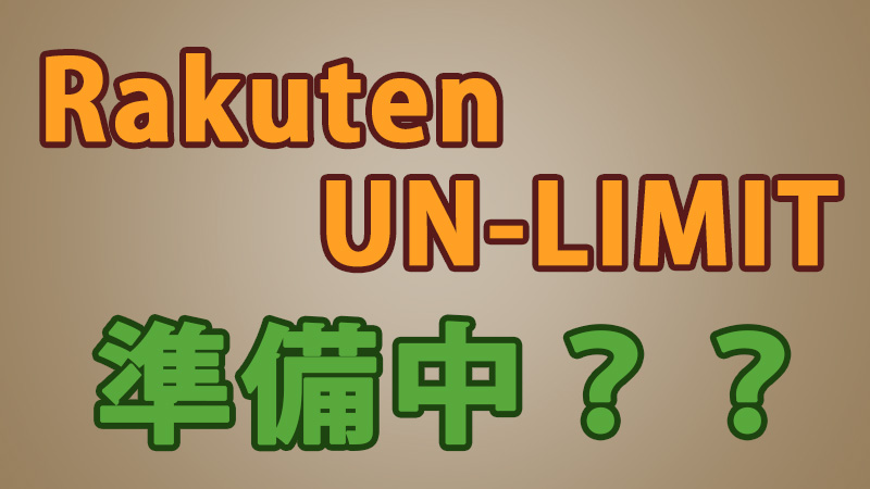 RakutenUN-LIMIT準備中