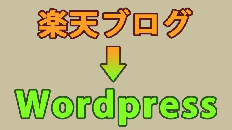 楽天ブログからWordpressに移行タイトル