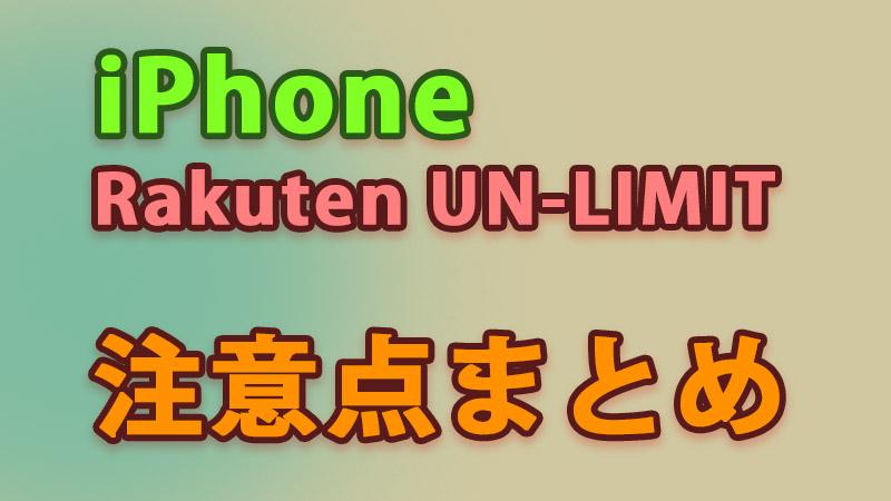 iPhoneでRakutenUN-LIMITを使用する上での注意点