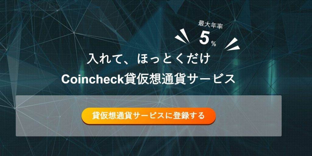 coincheck菓子仮想通貨申し込み画面