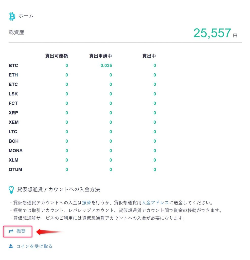 coincheck貸仮想通貨振替