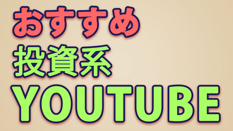投資初心者におすすめの投資系YOUTUBEチャンネル
