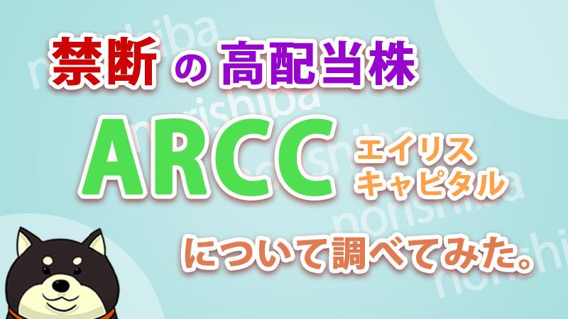 禁断の高配当株「ARCC」について調べてみた。
