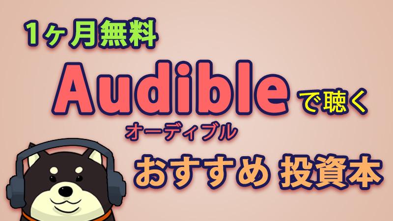 Audible(オーディブル)で聴けるおすすめの投資本