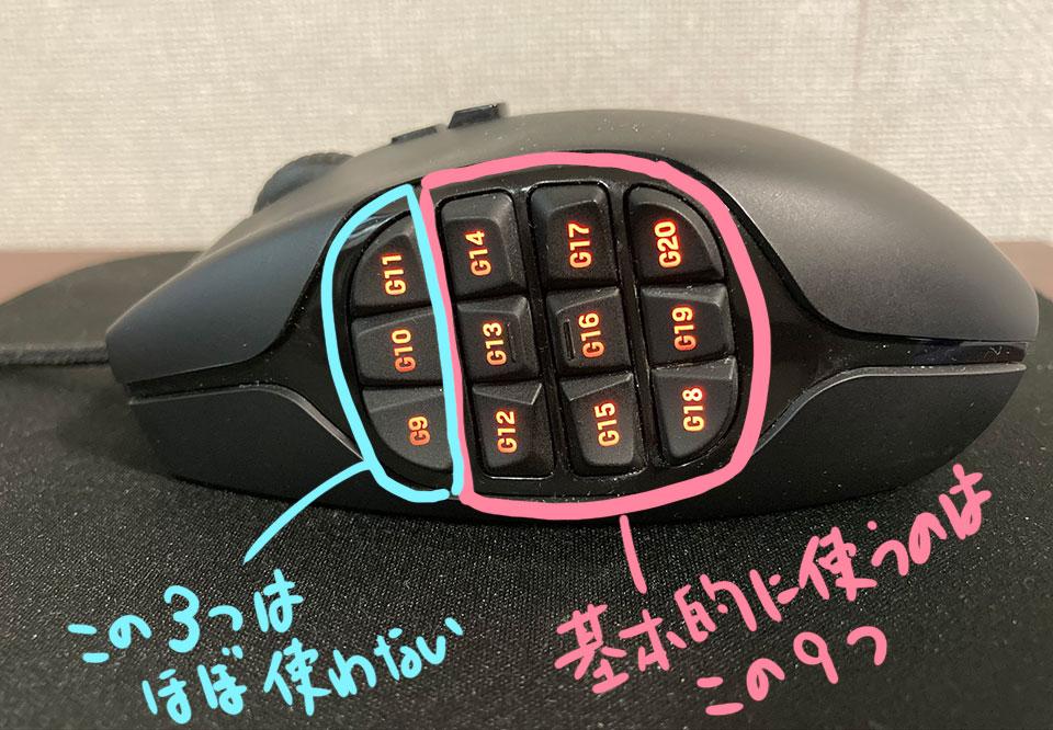 G600のボタンキーで使う部分