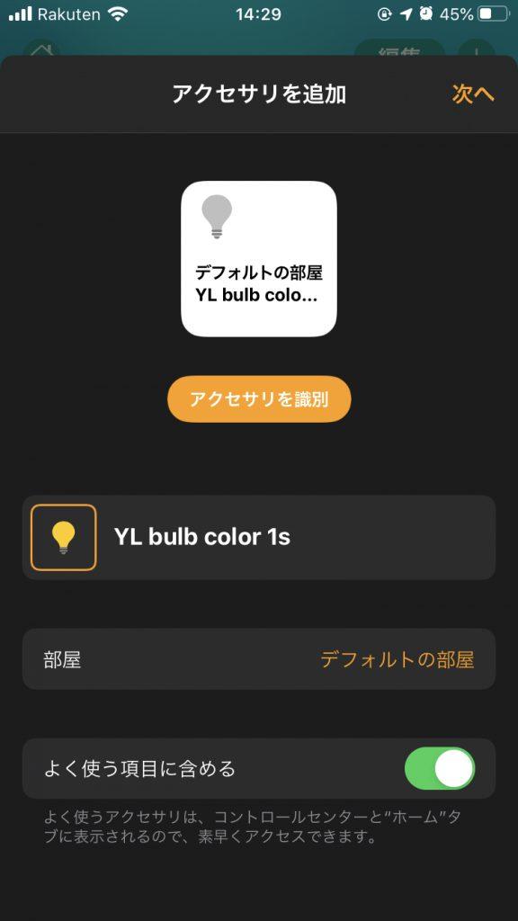 LED電球追加確認画面01