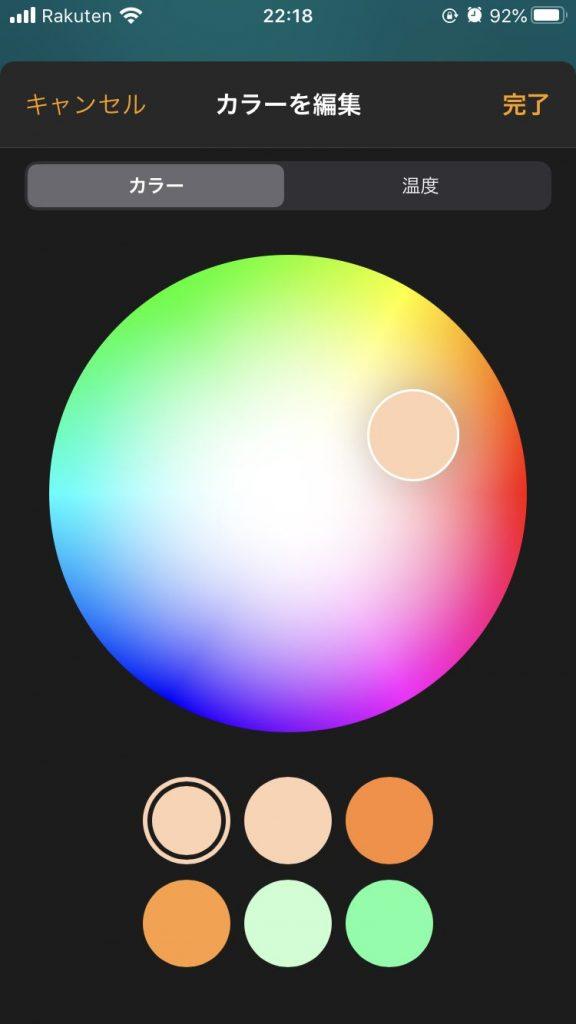 ホームアプリのLED電球の色味を調整する画面