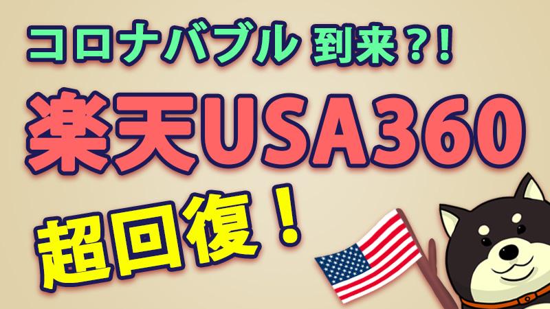 コロナバブル到来?!楽天USA360超回復!