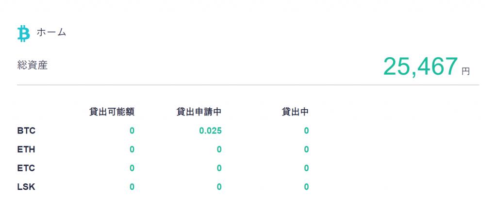 coincheck貸仮想通貨申請中01