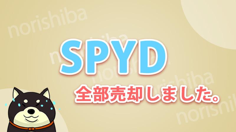高配当ETF【SPYD】を全部売却した理由。