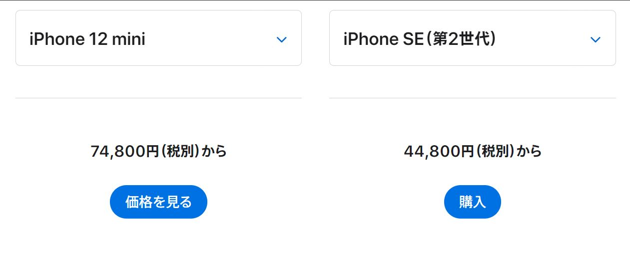iPhone12miniとSE第二世代の価格比較