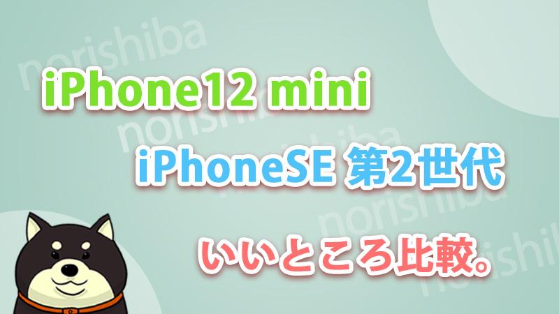 iPhone12mini、iPhoneSE第2世代の良いところ比較