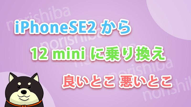 iphoneSE2からiphone12miniに乗り換え、良いとこ悪いとこ