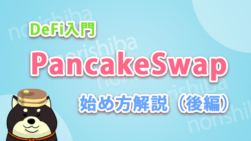 Pancakeswapの始め方(後編)