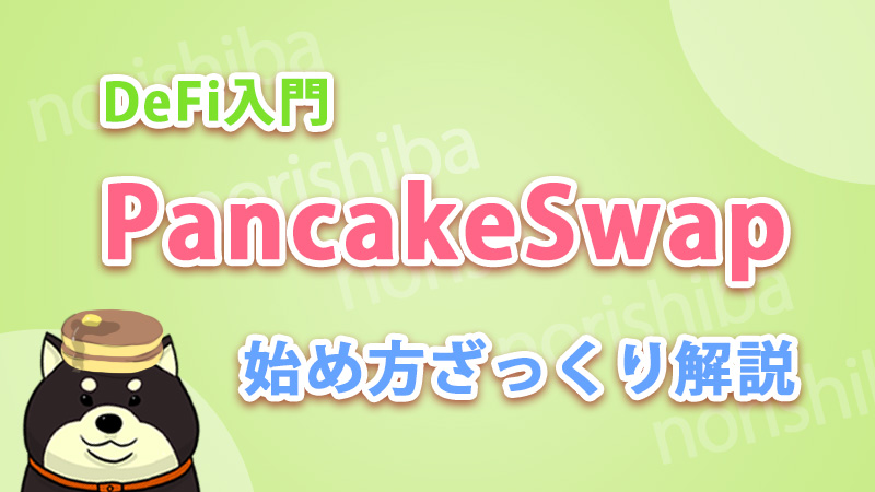 Pancakeswapの始め方ざっくり解説