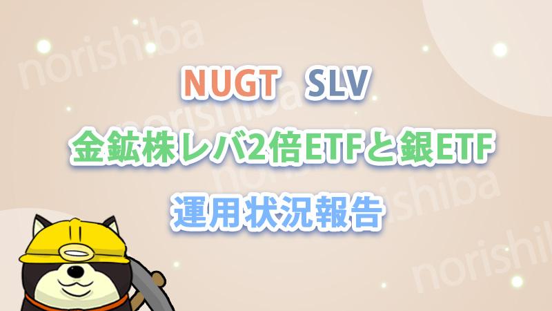 金鉱株レバレッジ2倍ETF「NUGT」と銀ETF「SLV」の運用報告