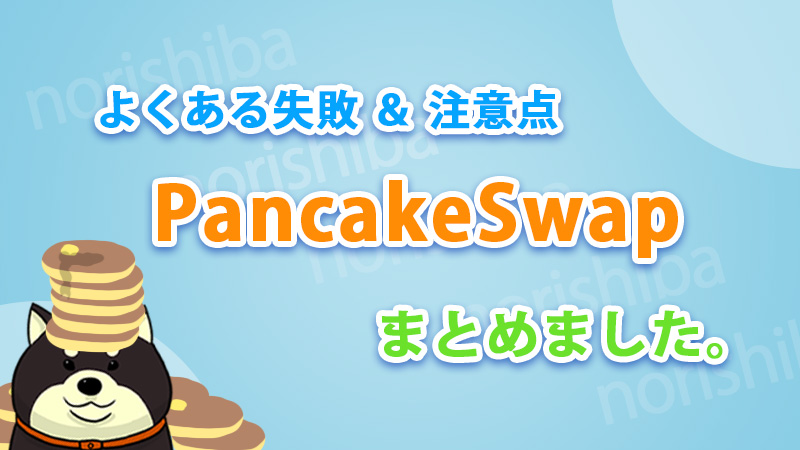 パンケーキスワップのよくある失敗や注意点をまとめてみました。