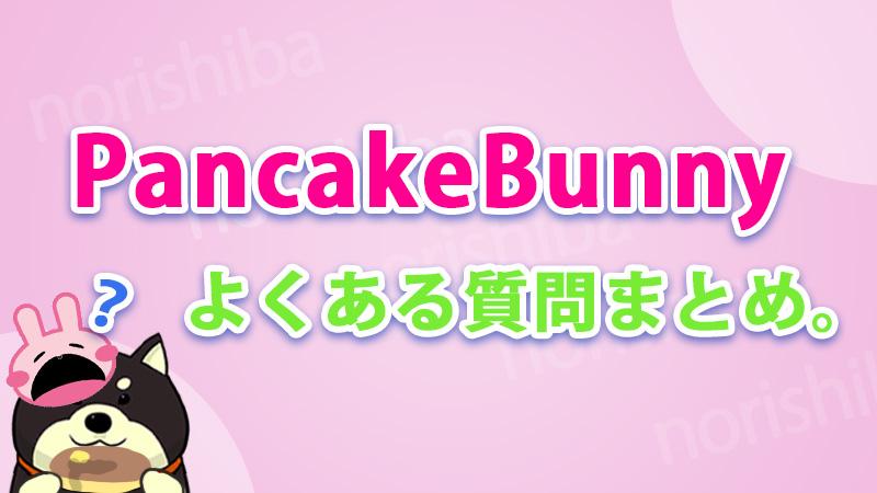 PancakeBunnyよくある質問まとめ